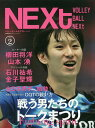VOLLEYBALL NEXt Vol.02【1000円以上送料無料】