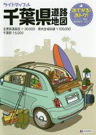 ライトマップル千葉県道路地図【1000円以上送料無料】