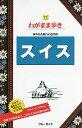 スイス【1000円以上送料無料】