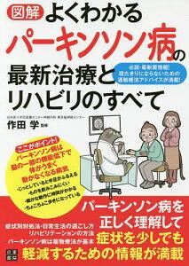 図解よくわかるパーキンソン病の最新治療とリハビリのすべて/作田学【1000円以上送料無料】
