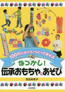 なつかし!伝承おもちゃ&あそび 100円ショップでつくってあそぶ/吉田未希子【1000円以上送料無料】