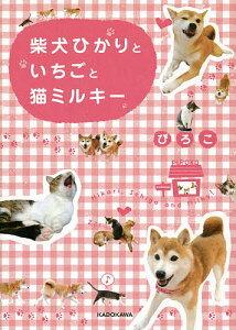 柴犬ひかりといちごと猫ミルキー/ぴろこ【1000円以上送料無料】