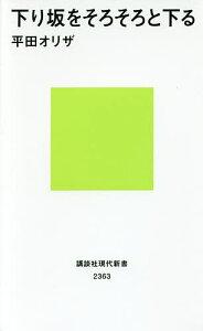 下り坂をそろそろと下る/平田オリザ【1000円以上送料無料】