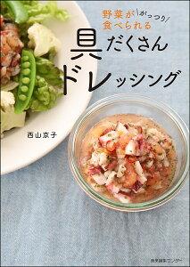 野菜ががっつり食べられる具だくさんドレッシング/西山京子【1000円以上送料無料】