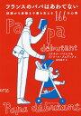 フランスのパパはあわてない 妊娠から産後まで妻を支える166の心得/リオネル・パイエス/ブノワ・ル・ゴエデック/…
