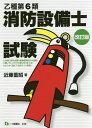 乙種第6類消防設備士試験/近藤重昭【1000円以上送料無料】