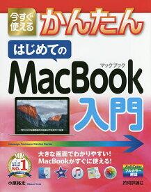 今すぐ使えるかんたんはじめてのMacBook入門/小原裕太【1000円以上送料無料】