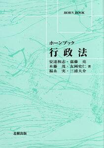 行政法/安達和志/嘉藤亮/木藤茂【1000円以上送料無料】