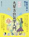 「新宿の母」が教えるいちばんやさしい九星方位気学入門/栗原すみ子【1000円以上送料無料】