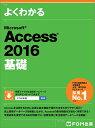 よくわかるMicrosoft Access 2016基礎/富士通エフ・オー・エム株式会社【1000円以上送料無料】