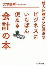 新入社員から社長までビジネスにいちばん使える会計の本/安本隆晴【1000円以上送料無料】