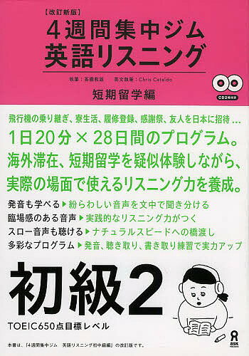 英語リスニング 初級2 短期留学編 改新/高橋教雄【1000円以上送料無料】