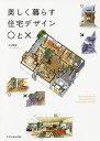 美しく暮らす住宅デザイン○と×/中山繁信【1000円以上送料無料】