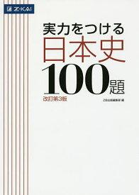 実力をつける日本史100題 改訂第3版/Z会出版編集部【1000円以上送料無料】