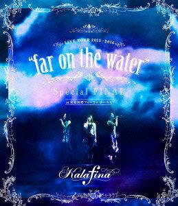 "Kalafina LIVE TOUR 2015〜2016""far on the water""Special Final@東京国際フォーラムホールA(Blu−ray Disc)/カラフィナ【1000円以上送料無料】"