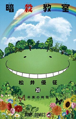 暗殺教室 20/松井優征【1000円以上送料無料】