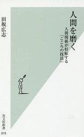 人間を磨く 人間関係が好転する「こころの技法」/田坂広志【1000円以上送料無料】