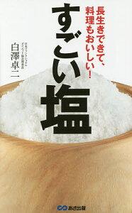 すごい塩 長生きできて、料理もおいしい!/白澤卓二【1000円以上送料無料】