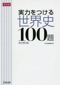 実力をつける世界史100題 改訂第3版/Z会出版編集部【1000円以上送料無料】