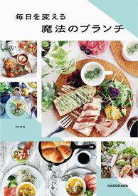 毎日を変える魔法のブランチ/tomo/レシピ【1000円以上送料無料】