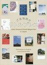 ご当地発のリトルプレス Publications to Promote Local Communities/PIEBOOKS【1000円以上送料無料】