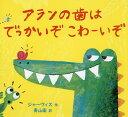 アランの歯はでっかいぞこわーいぞ/ジャーヴィス/青山南【1000円以上送料無料】