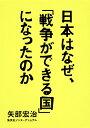 日本はなぜ、「戦争ができる国」になったのか/矢部宏治【1000円以上送料無料】