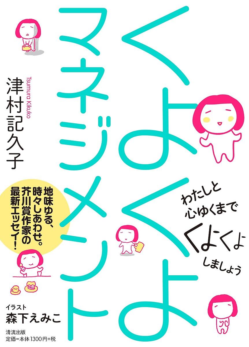 くよくよマネジメント/津村記久子【1000円以上送料無料】