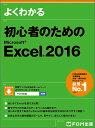 よくわかる初心者のためのMicrosoft Excel 2016/富士通エフ・オー・エム株式会社【1000円以上送料無料】