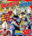 全ウルトラマン&強力大怪獣シールコレクション500【1000円以上送料無料】
