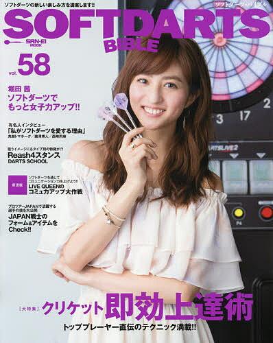 ソフトダーツ・バイブル vol.58【1000円以上送料無料】