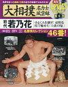 送料無料/大相撲名力士風雲録 6