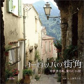 ヨーロッパの街角 中世香る町、愛らしい村/上野美千代【1000円以上送料無料】
