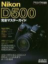 Nikon D500完全マスターガイド【1000円以上送料無料】
