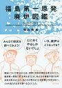 福島第一原発廃炉図鑑/開沼博【1000円以上送料無料】