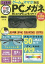 PCメガネ for KIDS BOOK【1000円以上送料無料】
