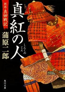 真紅の人 新説・真田戦記/蒲原二郎【1000円以上送料無料】
