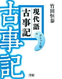 現代語古事記 ポケット版/竹田恒泰【1000円以上送料無料】