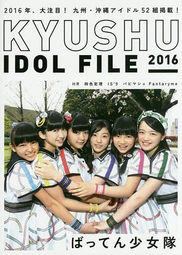KYUSHU IDOL FILE 2016【1000円以上送料無料】