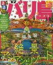 るるぶバリ島 ちいサイズ '17【1000円以上送料無料】