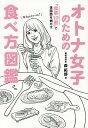オトナ女子のための食べ方図鑑 「食事10割」で体脂肪を燃やす/森拓郎【1000円以上送料無料】