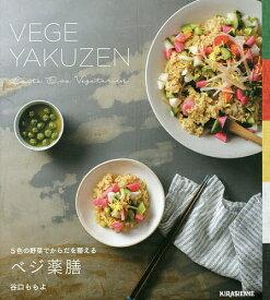 ベジ薬膳 5色の野菜でからだを整える/谷口ももよ/レシピ【1000円以上送料無料】