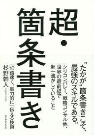 超・箇条書き 「10倍速く、魅力的に」伝える技術/杉野幹人【1000円以上送料無料】