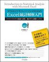 できるビジネスパーソンのためのExcel統計解析入門 ビジネスにおける最強の武器、統計学を基礎から学ぶ/日花弘子【1000円以上送料無料】