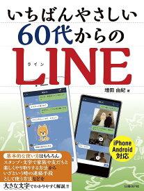 いちばんやさしい60代からのLINE/増田由紀【1000円以上送料無料】