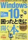 Windows10で困ったときに開く本 困ったmini Q&Aで97の疑問にズバリ答えます!/朝日新聞出版生活・文化編集部【100…