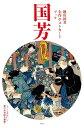 歌川国芳名作ポストカードブック ニャンとかわいい!猫の浮世絵も満載!/歌川国芳【1000円以上送料無料】