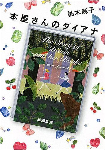 本屋さんのダイアナ/柚木麻子【1000円以上送料無料】