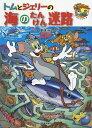 トムとジェリーの海のたんけん迷路/鈴木みのる【1000円以上送料無料】