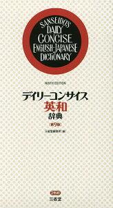 デイリーコンサイス英和辞典/三省堂編修所【1000円以上送料無料】